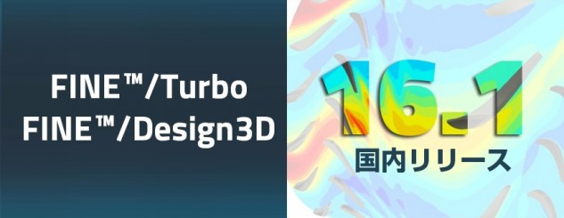 FINE™/Turbo & FINE™/Design3D 16.1 国内公式リリース